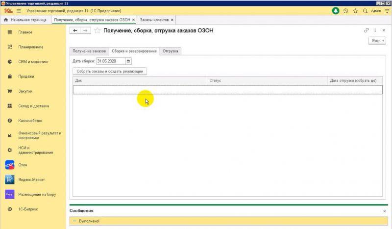 Без ошибок завершилась синхронизация данных статуса заказа из 1С в Озон