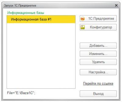 Информационная база в списке баз 1С