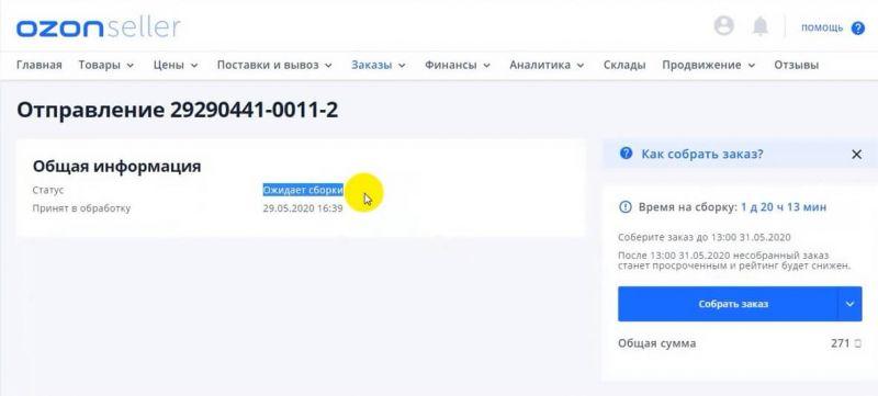 Сверяем статусы заказа в программе 1С УТ и на сайте Озона