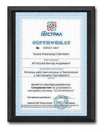 Сертификат на предоставление услуги 1с бухгалтерской отчености