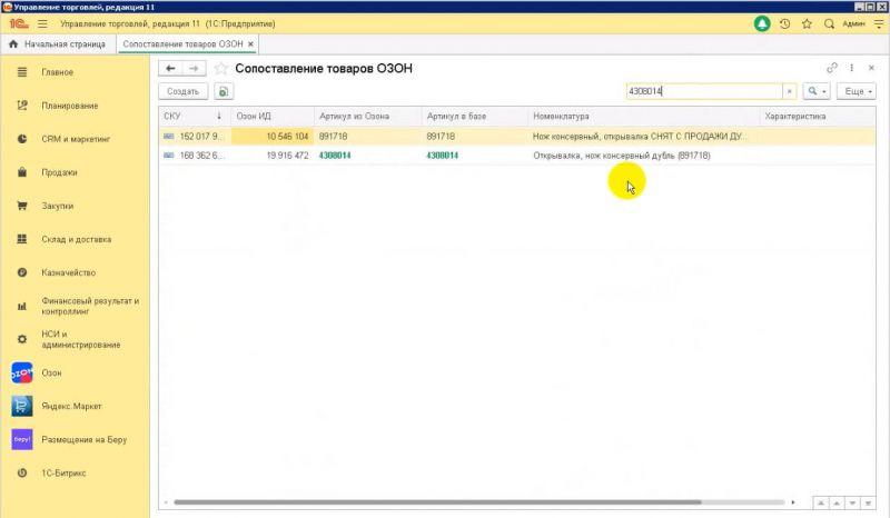 Ищем номенклатуру с артикулом 4308014 в регистре сопоставления товаров