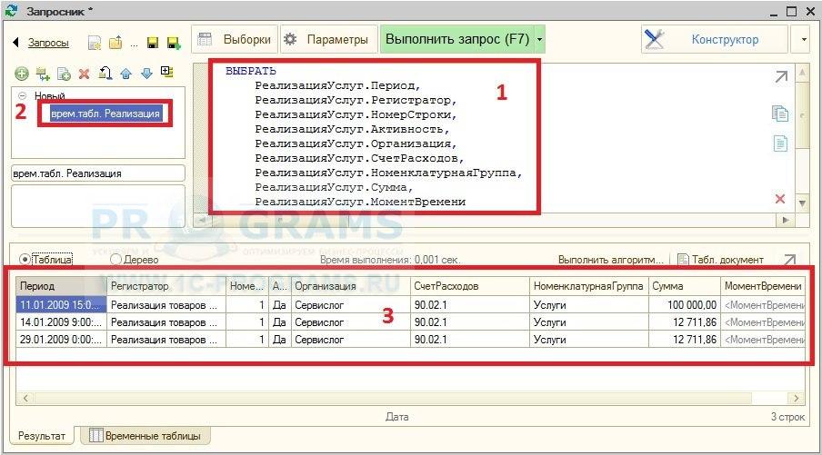 Пример отладки подзапроса виртуальной таблицы в консоли запросов 1с 8.2