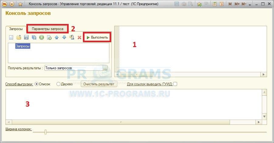 Функции и параметры консоли запросов 1с 8.3
