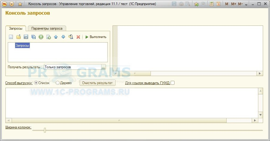 Основная форма обработки консоль запросов 1с 8.3