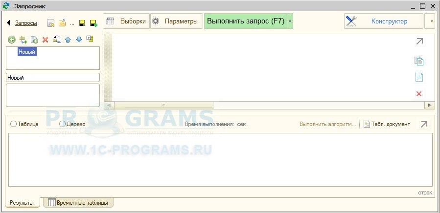 Основная форма обработки консоль запросов 1с 8.2
