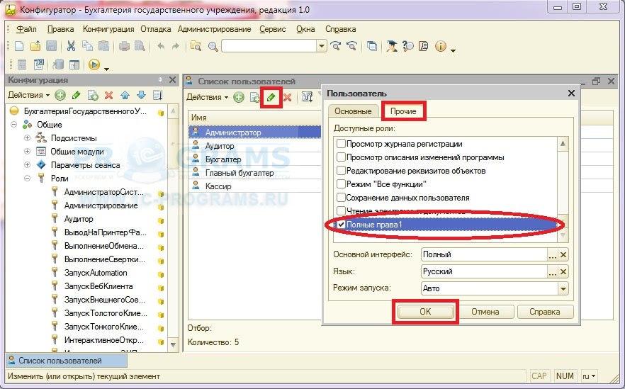 применяем роль и выбираем пользователя чтобы можно было интерактивно удалять объекты из 1с