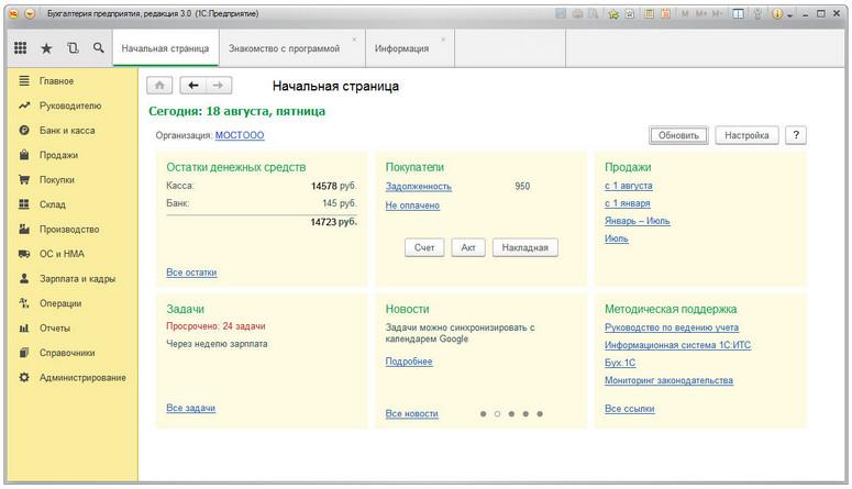 интерфейс 1с предприятия в программе 1с 8.3