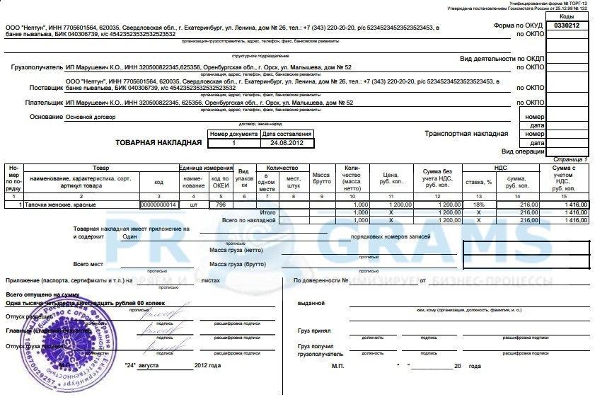 Готовая печатная форма ТОРГ-12 с печатью и подписями в 1с 8.2