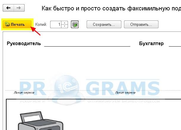 Распечатываем листок с инструкциями по наложению печати в 1с 8.3