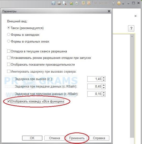 В параметрах программы мы включаем галочку отображать команду все функции 1с