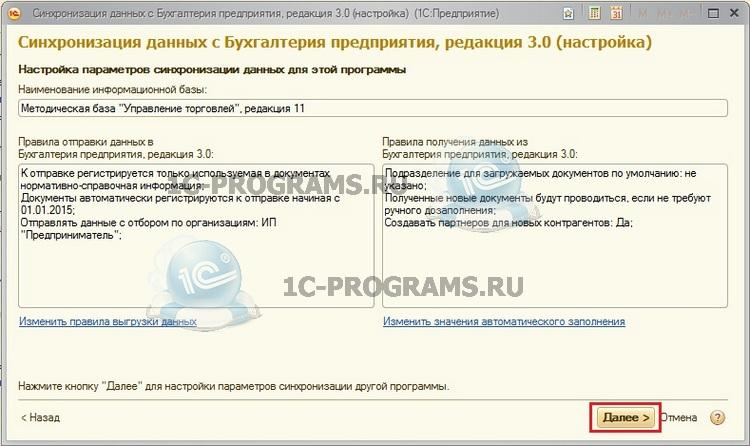 в окне отображается справочная информация о проведенных настройках синхронизации 1С