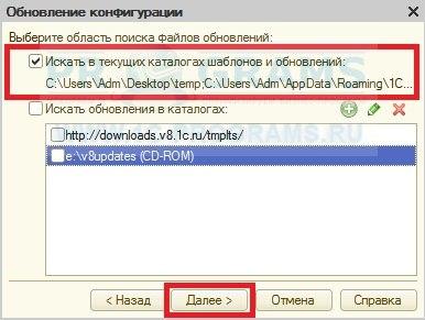 выбираем область поиска файлов обновления базы 1с