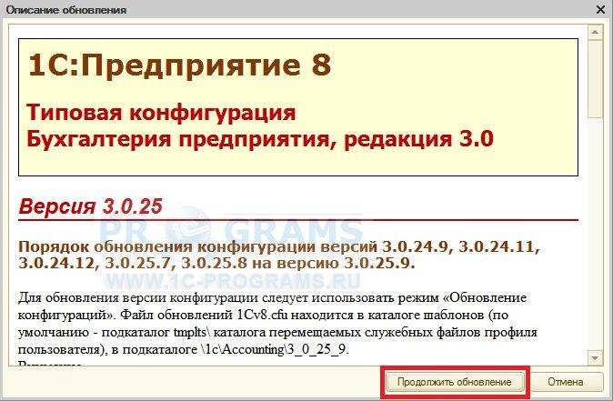 здесь вы можете прочитать необходимую информацию  об обновлении конфигурации 1с 8.2