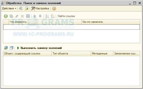 Обработка поиск и замена значений для обычного приложения 1с 8.2