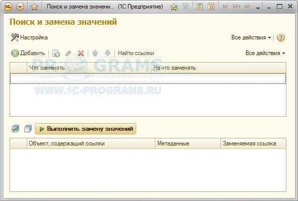 Обработка поиск и замена значений для управляемого приложения 1с 8.3