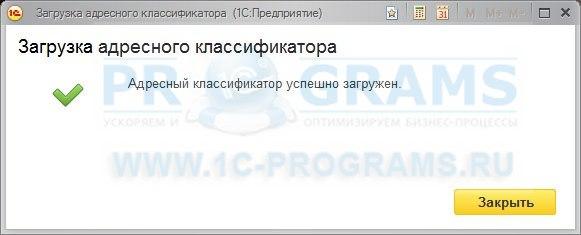 Форма оповещающая об успешной загрузки ФИАС в 1с 8.3