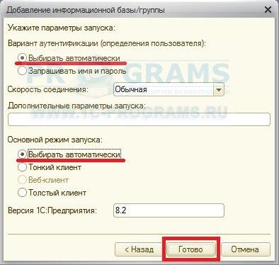 выбираем режим запуска и режим аутентификации при установки конфигурации