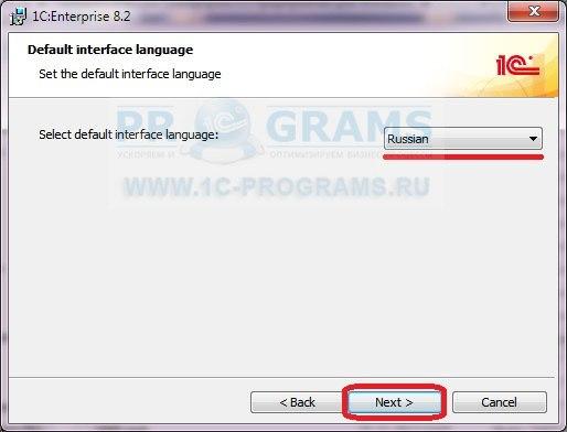 выбираем язык программы в установке платформы 1с предприятие