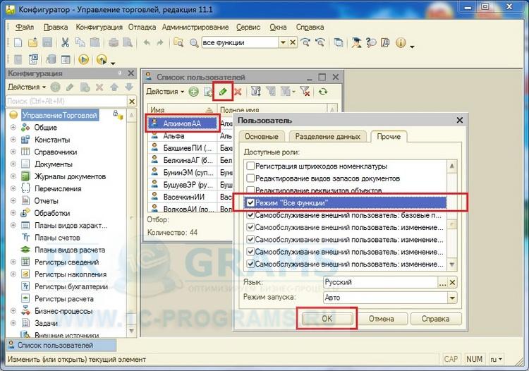 Включение кнопки все функции в параметрах пользователя с помощью роли в конфигураторе 1С