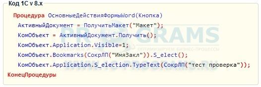код вывода данных в макет 1с для подстановки текста вместо закладок