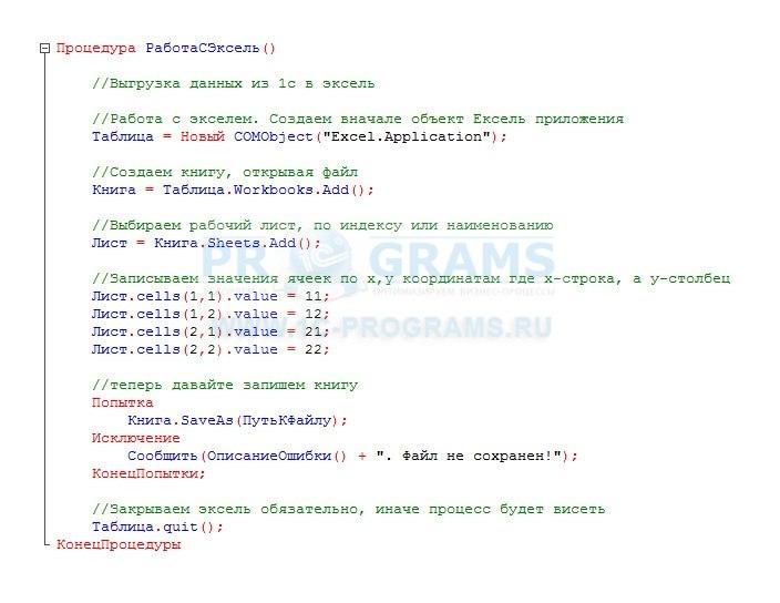 пример функции которая выгружает все данные из 1с в excel