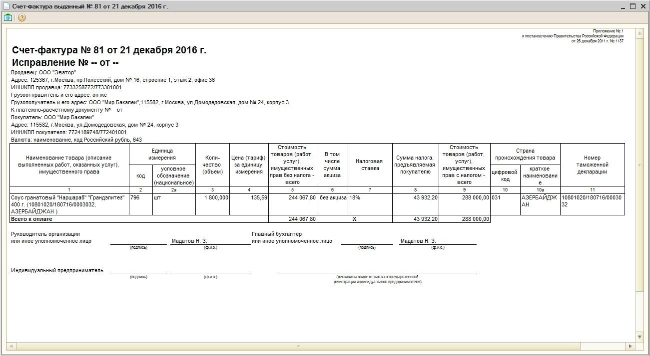 Старая форма счет-фактура до 01.07.2017