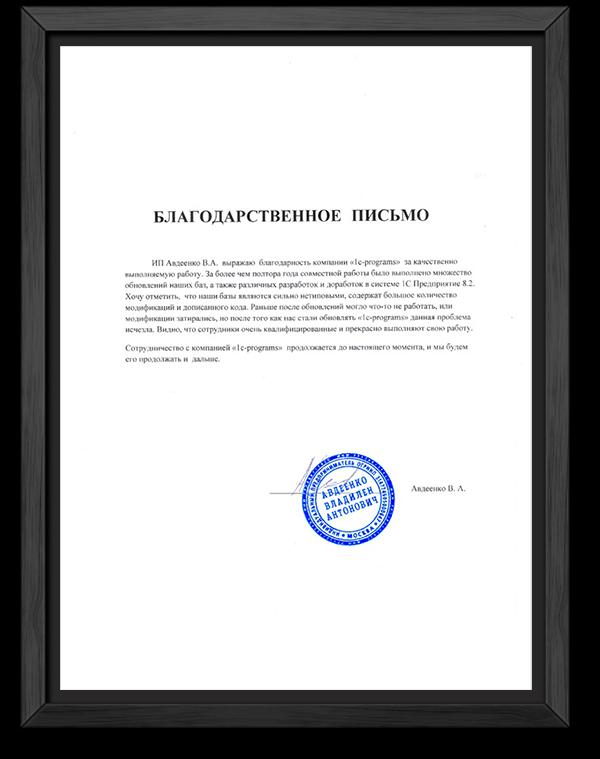 Отзыв о компании 1c-programs от ИП Авдеенко В.А.