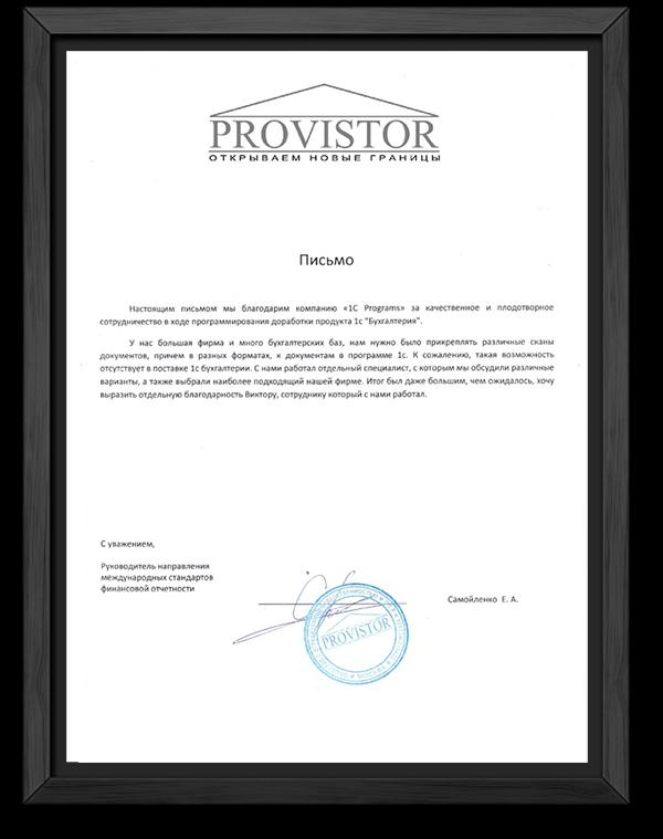 Отзыв о компании 1c-programs от фирмы Провистор