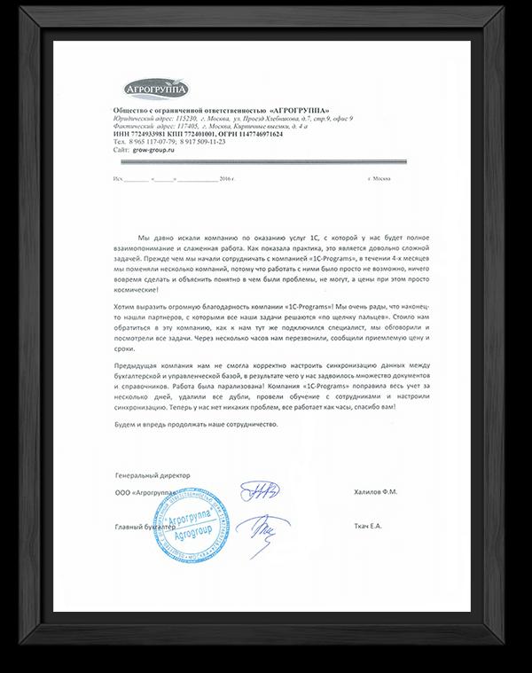 Отзыв о компании 1c-programs от фирмы Агрогруппа