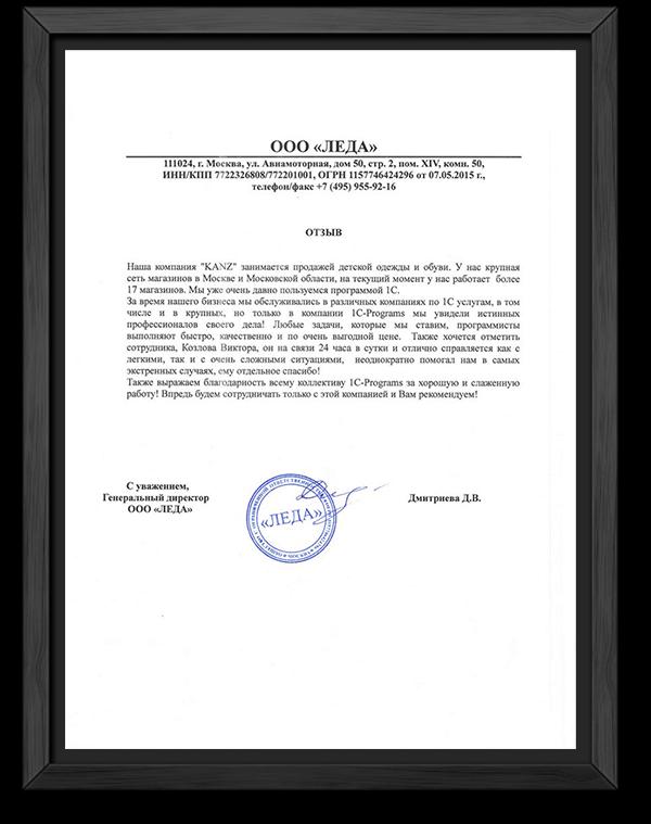 Отзыв о компании 1c-programs от фирмы Леда