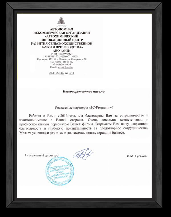 Отзыв компании АИЦ АНО, которая заказала услуги программиста 1С в Москве