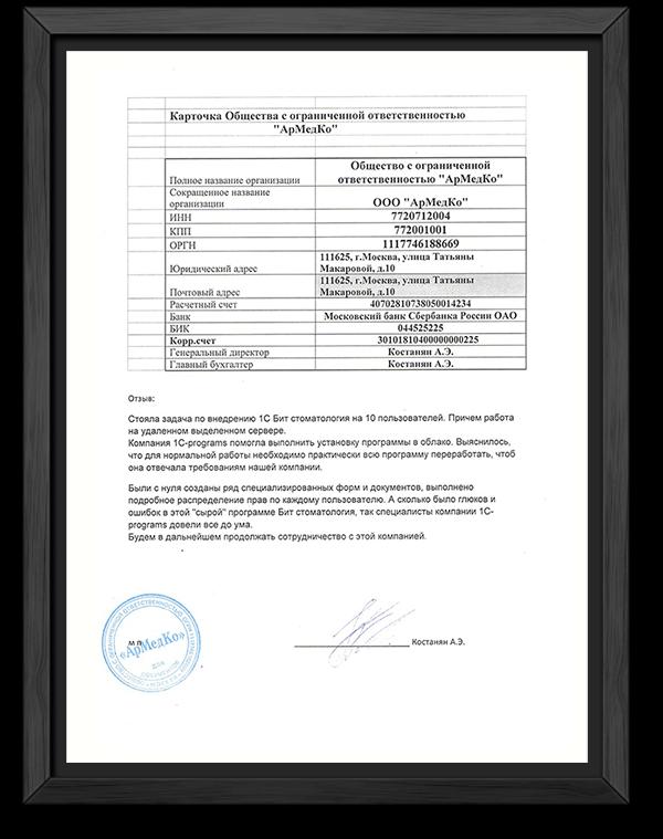 Отзыв о компании 1c-programs от клинки АрмедКо