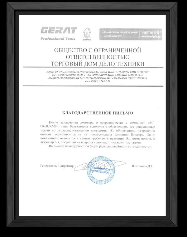 Отзыв о компании 1c-programs от фирмы Герат
