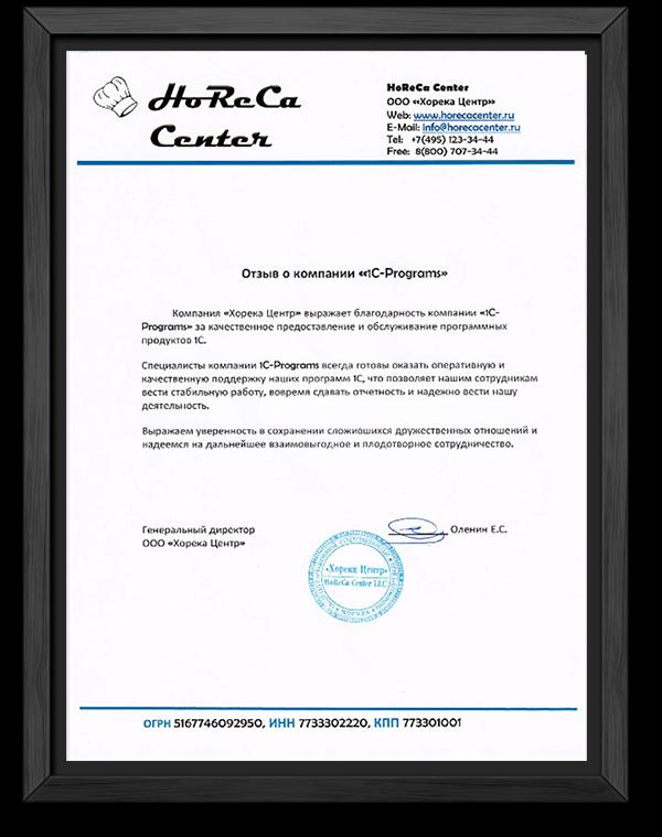 Отзыв о компании 1c-programs от фирмы Хорека центр