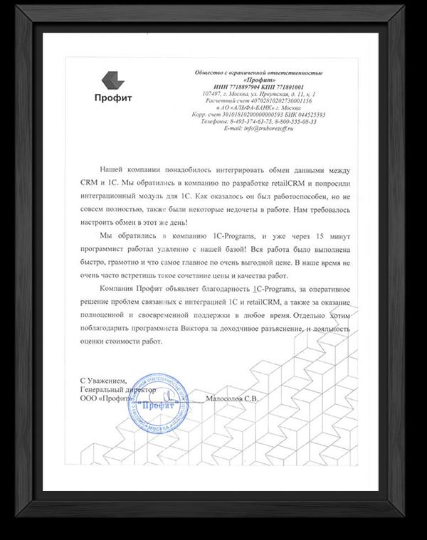 Отзыв о компании 1c-programs от фирмы Профит