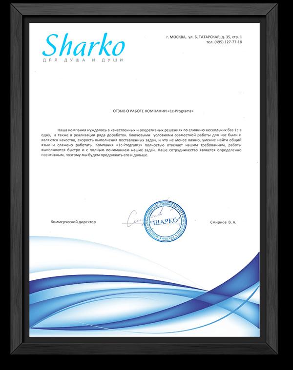 Отзыв о компании 1c-programs от фирмы Шарко