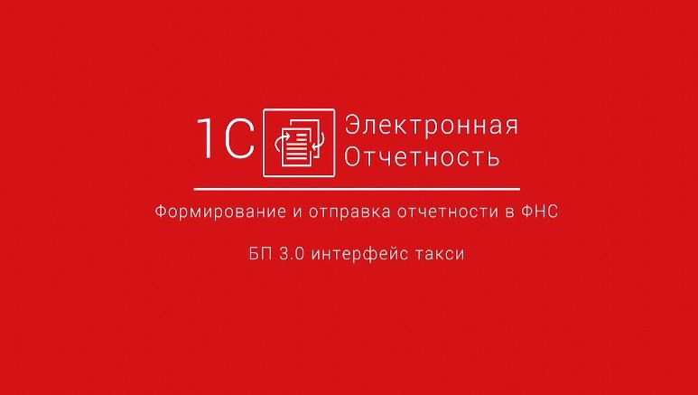 Сдача электронной отчетности калуга астрал налоговая декларация 3 ндфл за продажу машины