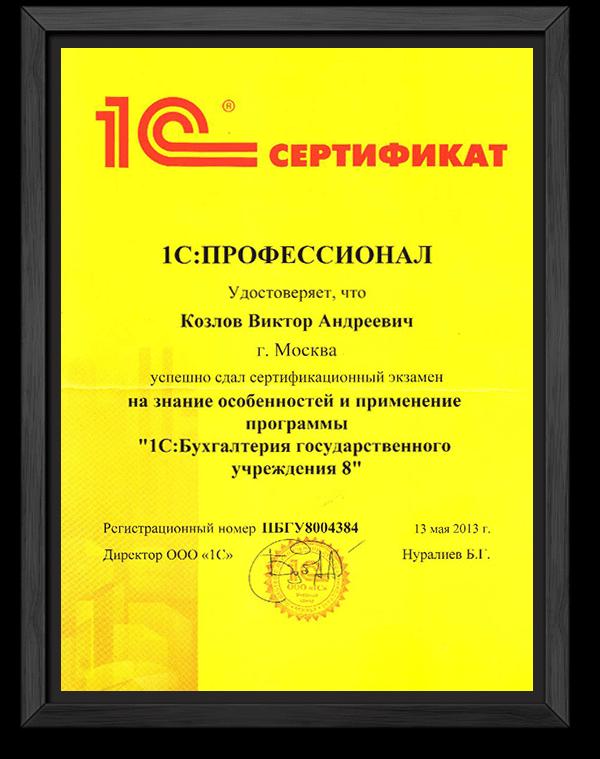 Сертификат 1С Профессионал Бухгалтерия государственного учреждения