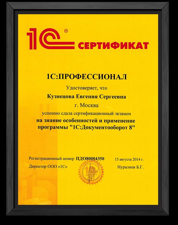 Сертификат 1С Профессионал Документооборот
