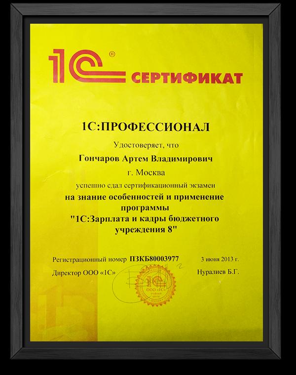 Сертификат 1С Профессионал Зарплата и кадры государственного учреждения