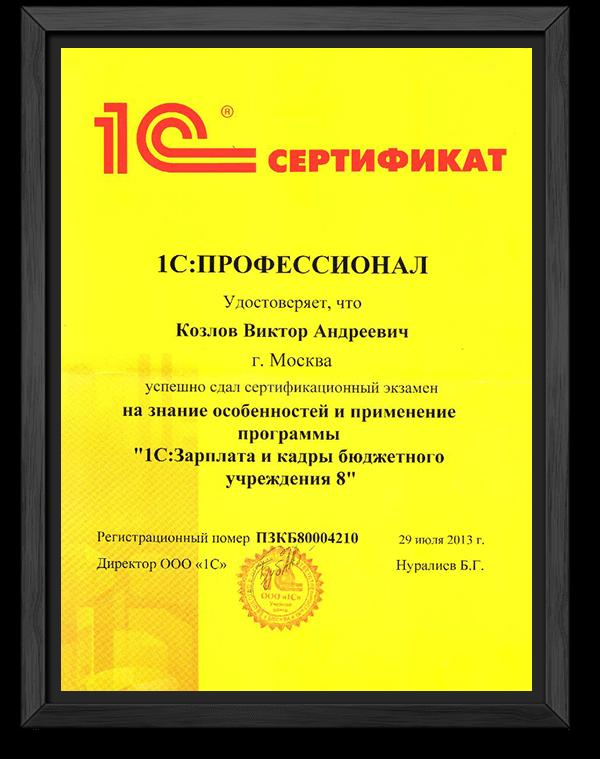 Сертификат 1С Профессионал Зарплата и кадры бюджетного учреждения