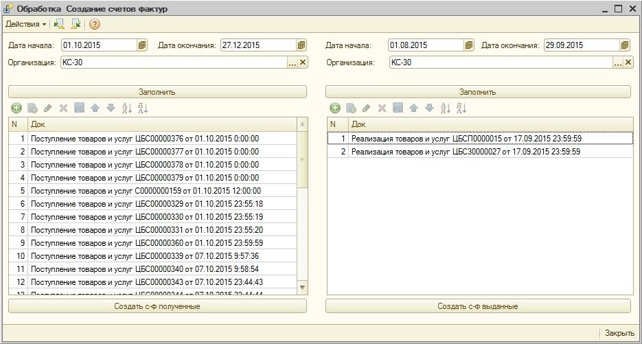 создаем автоматически счета фактуры в программе 1С