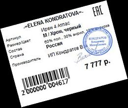 Пример доработанного ценника в 1С Розница