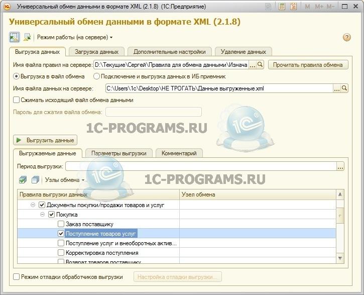 обработка универсальный обмен данными в формате XML