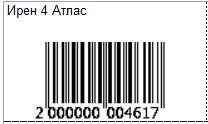 Стандартная этикетка в конфигурациях 1С Розница, УТ