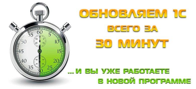 У нас самое быстрое время в обновлении продукции 1С по Москве